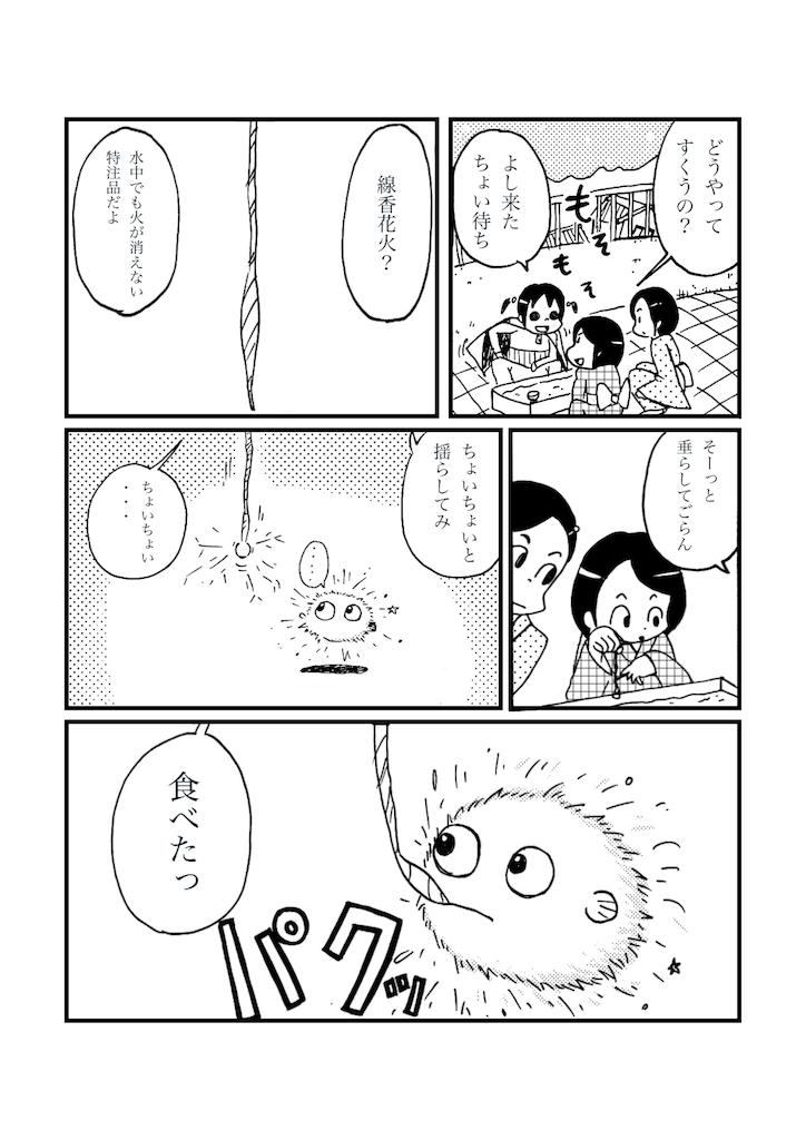 f:id:tanigawa_kagerou:20180916203935p:image