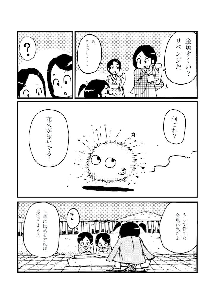 f:id:tanigawa_kagerou:20180916203946p:image