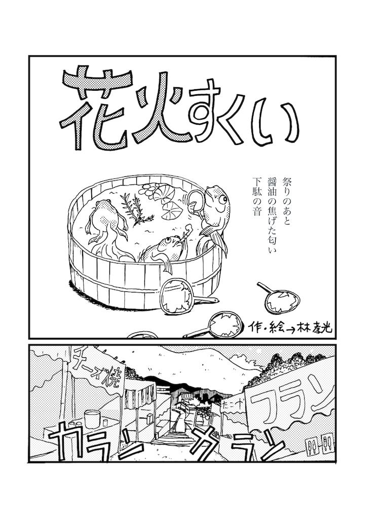 f:id:tanigawa_kagerou:20180916203950p:image