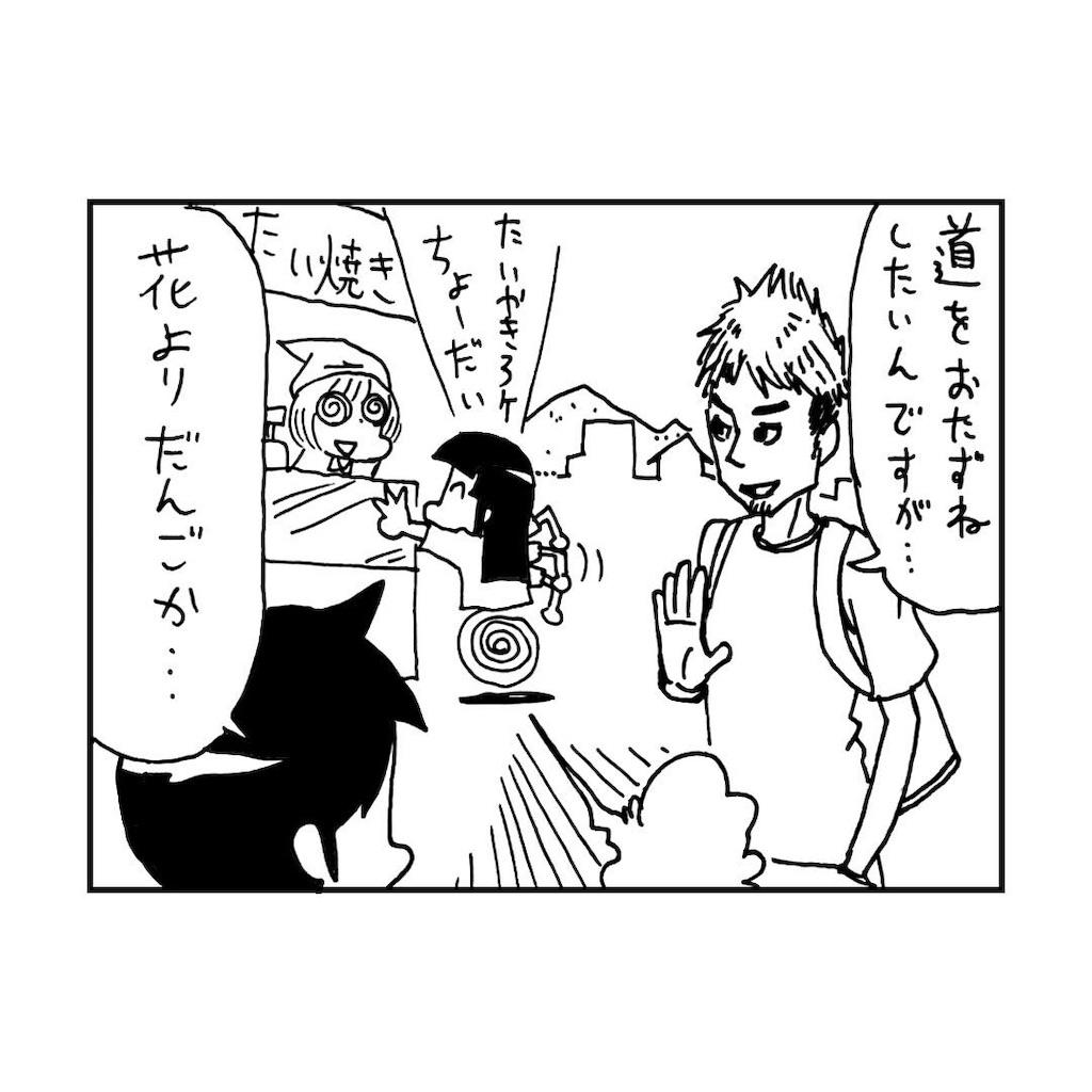 f:id:tanigawa_kagerou:20180923095551j:image