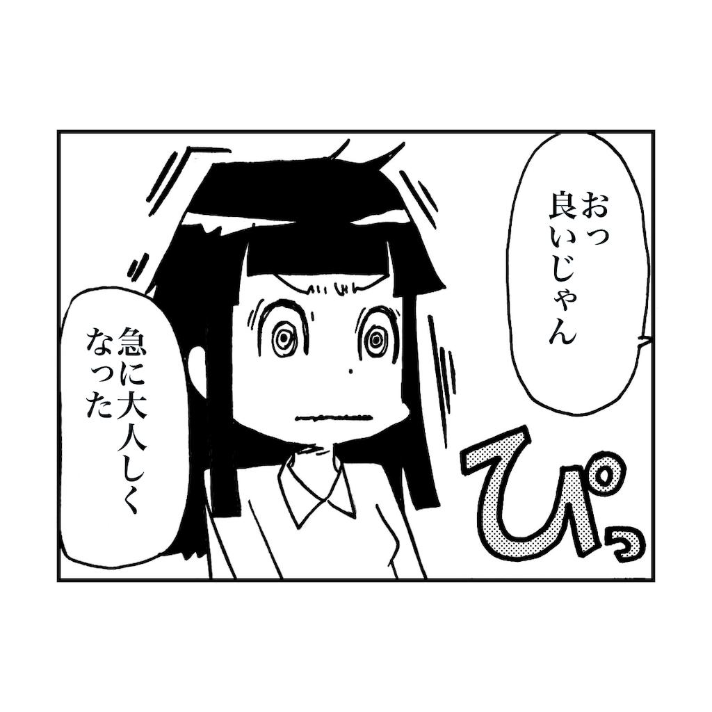f:id:tanigawa_kagerou:20180925051034p:image