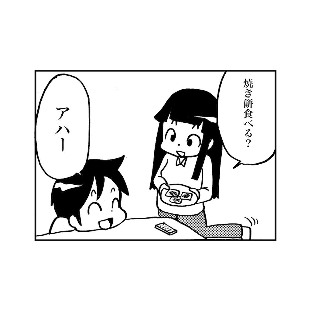 f:id:tanigawa_kagerou:20190105175120p:image