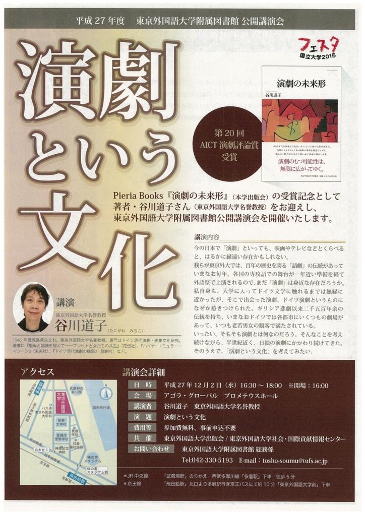 外語大図書館講演会「演劇という文化」 - 谷川道子ブログ