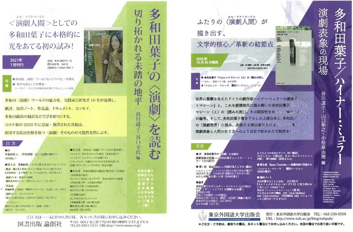 f:id:tanigawamichiko:20210120133023j:plain