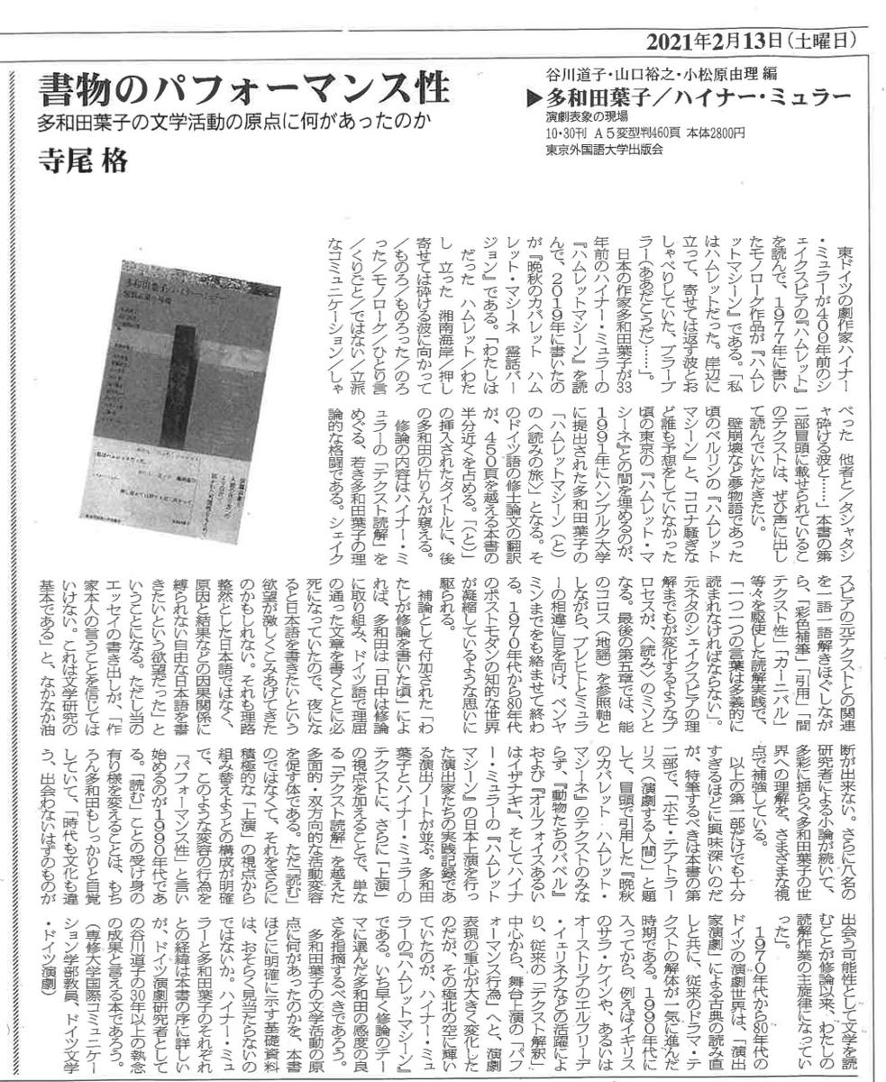 f:id:tanigawamichiko:20210503013145j:plain