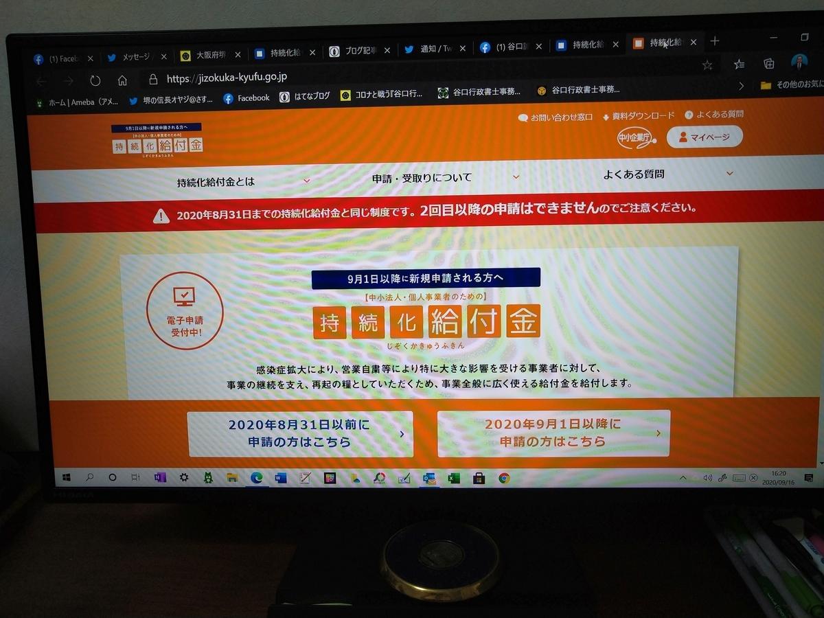 f:id:taniguchi-sakai:20200916171722j:plain