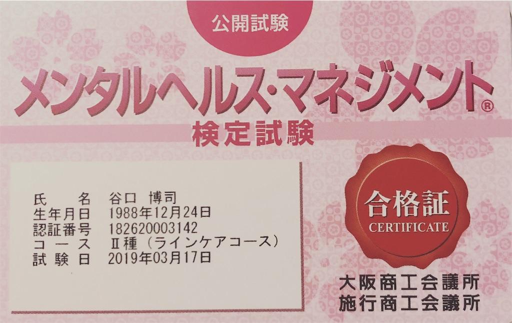 f:id:tanihiro1224:20190429144502j:image