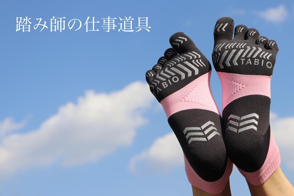 靴下、五本指ソックス、TABIO、足圧、谷川流足圧、踏み師