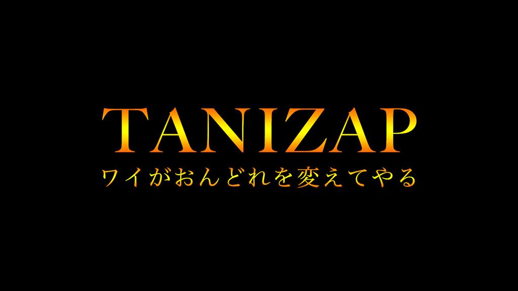 f:id:taninao:20180920201243j:plain