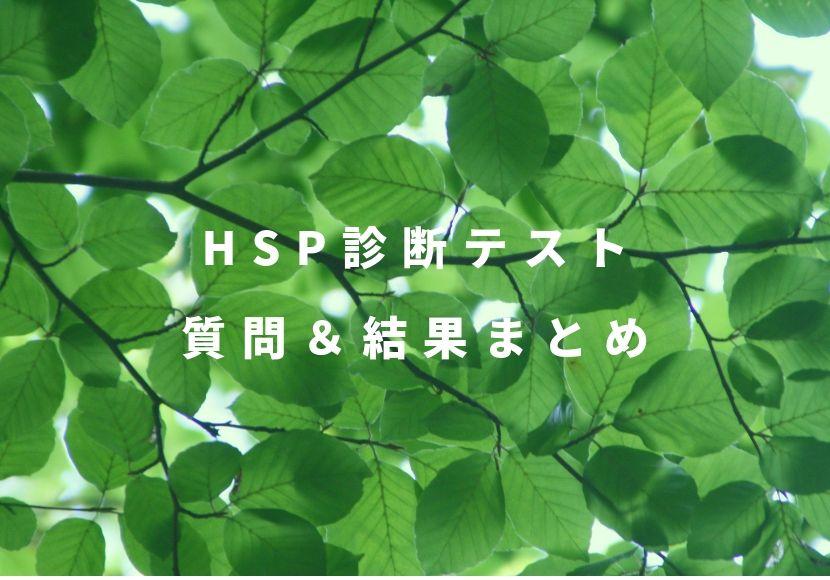 HSP診断テストの結果と質問まとめ