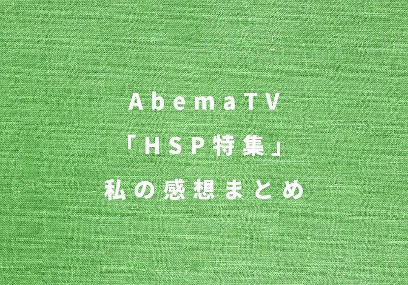 AbemaTV「HSP特集」感想