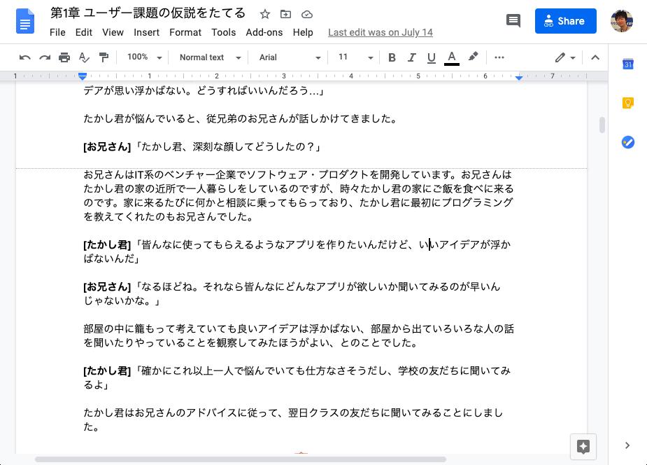 f:id:tannomizuki:20200910215308p:plain