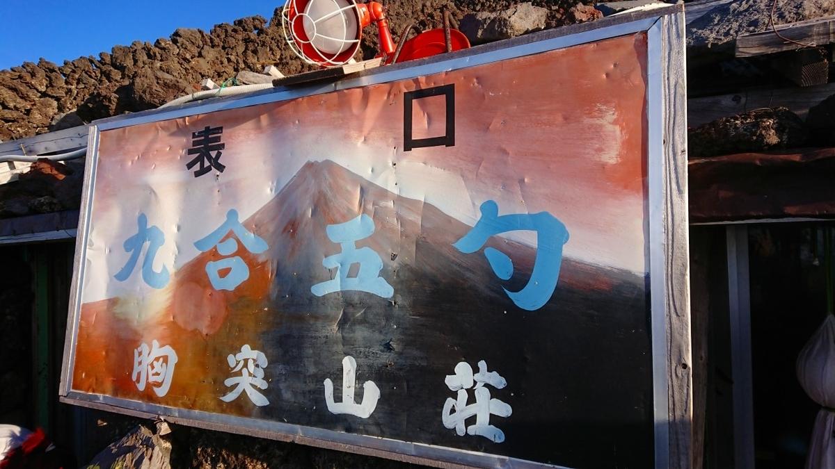 munatsuki-sansoh