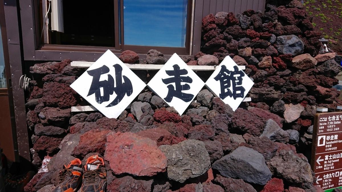 sunabashiri-kan
