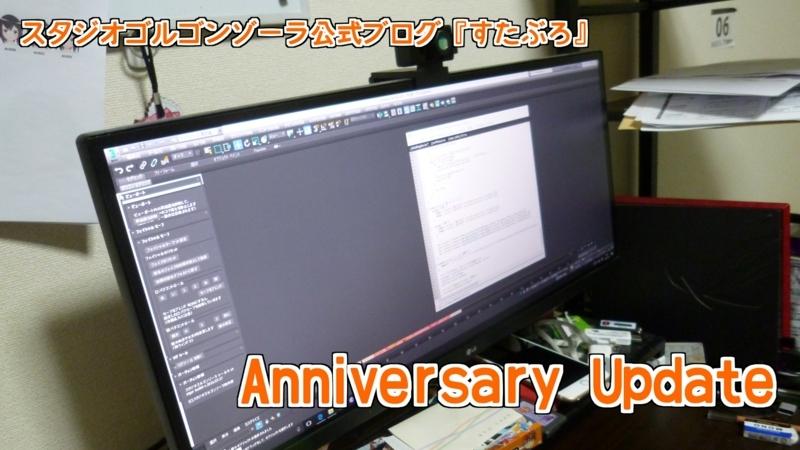 Anniversary_Update