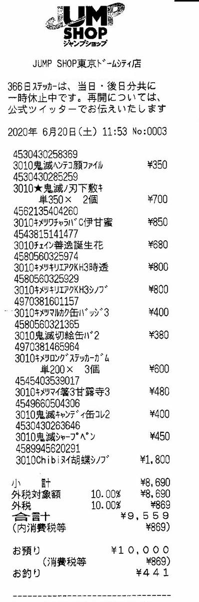 f:id:tanonobu:20200620194208j:plain