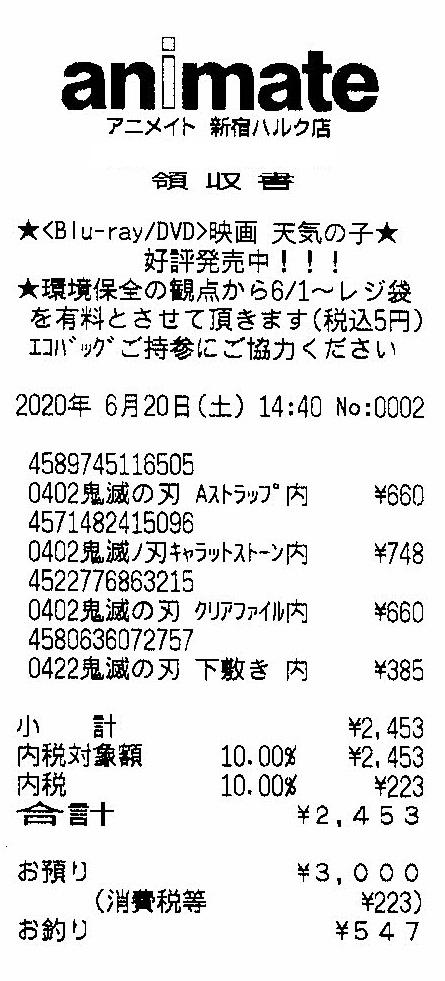 f:id:tanonobu:20200620200308j:plain