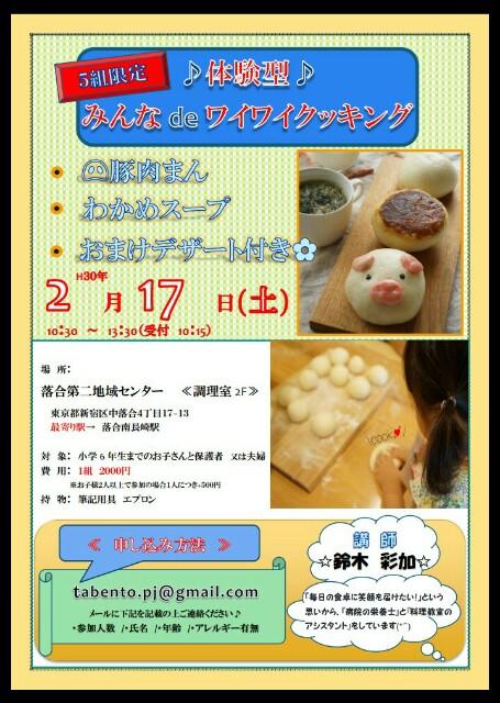 f:id:tanoshi-jinsei:20180311114727j:image
