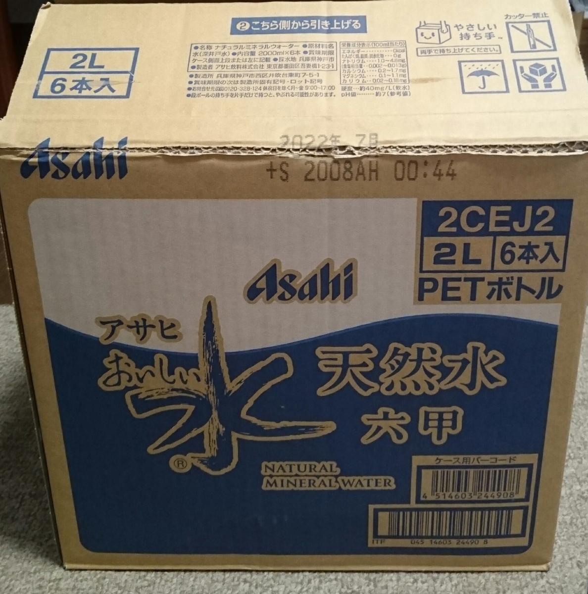 f:id:tanoshi_88_tukuru:20201218105815j:plain
