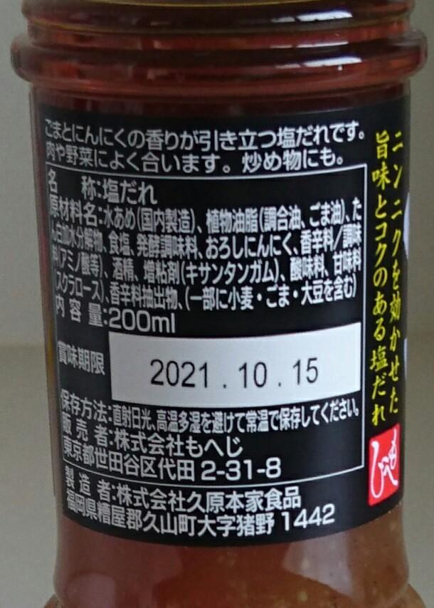 f:id:tanoshi_88_tukuru:20210419111536j:plain