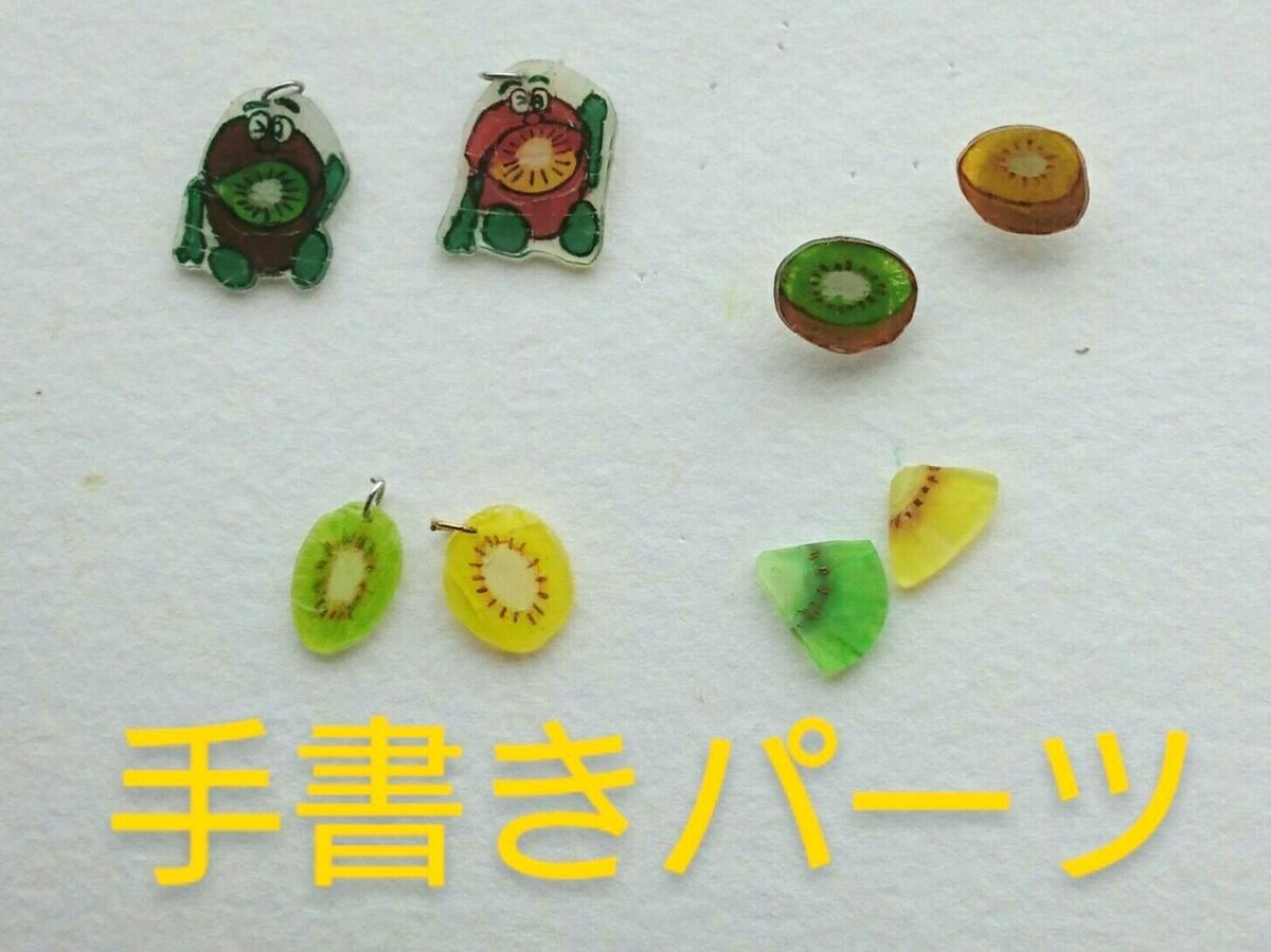 f:id:tanoshi_88_tukuru:20210623105559j:plain