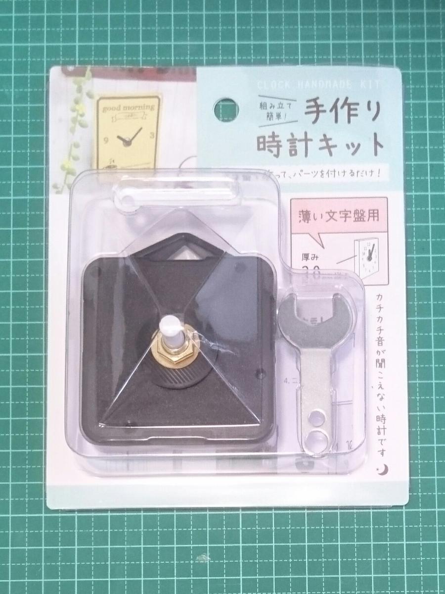 f:id:tanoshi_88_tukuru:20210714080934j:plain