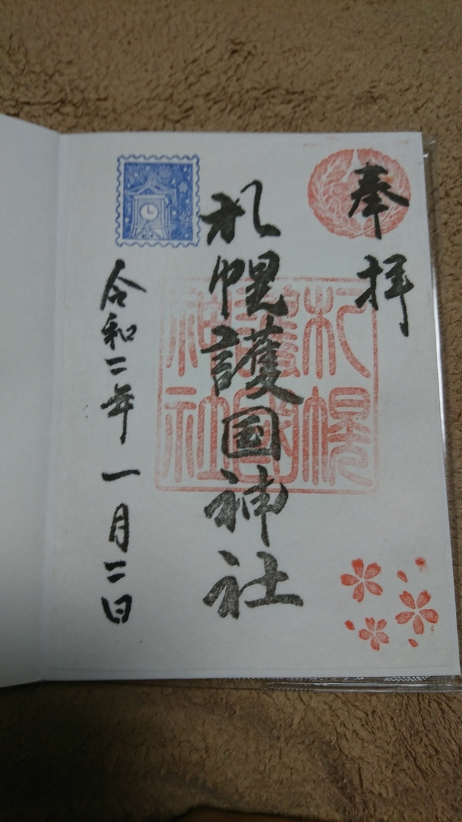 f:id:tanoshige1129:20200106125100j:plain
