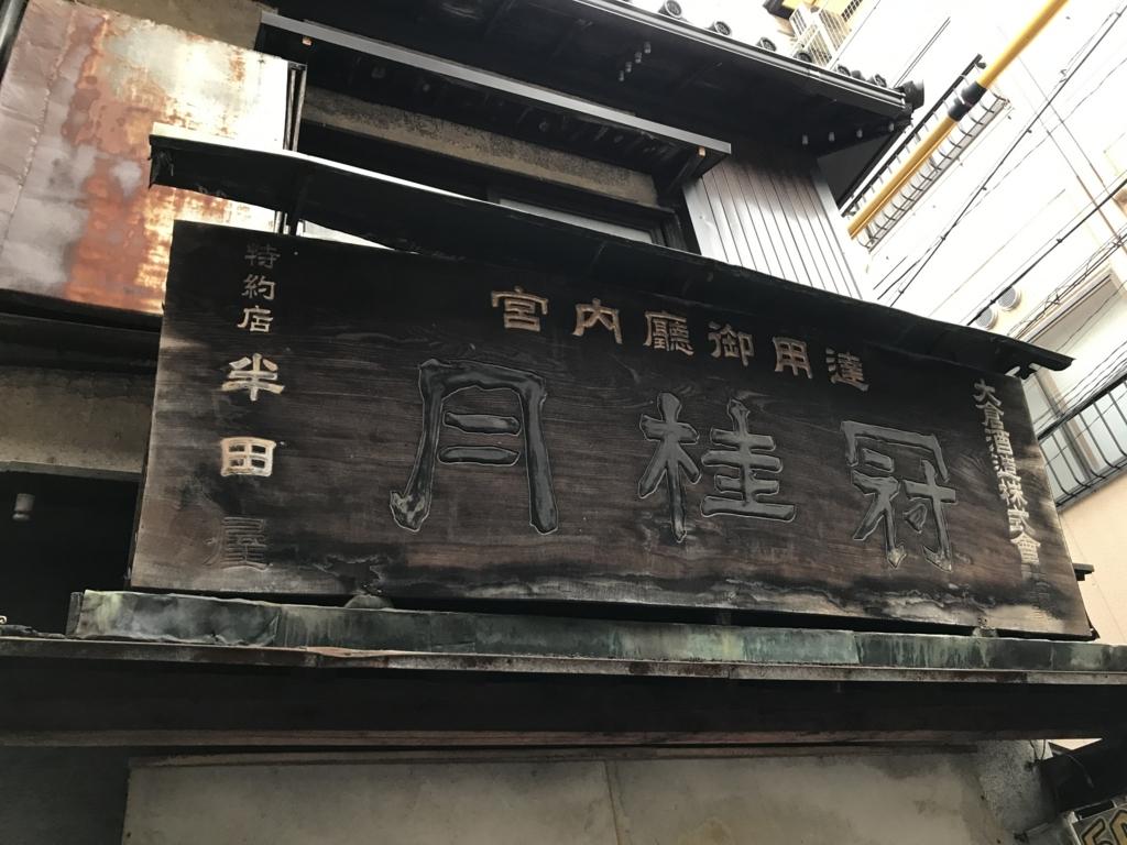 f:id:tanoshiikoto12:20170915220920j:plain