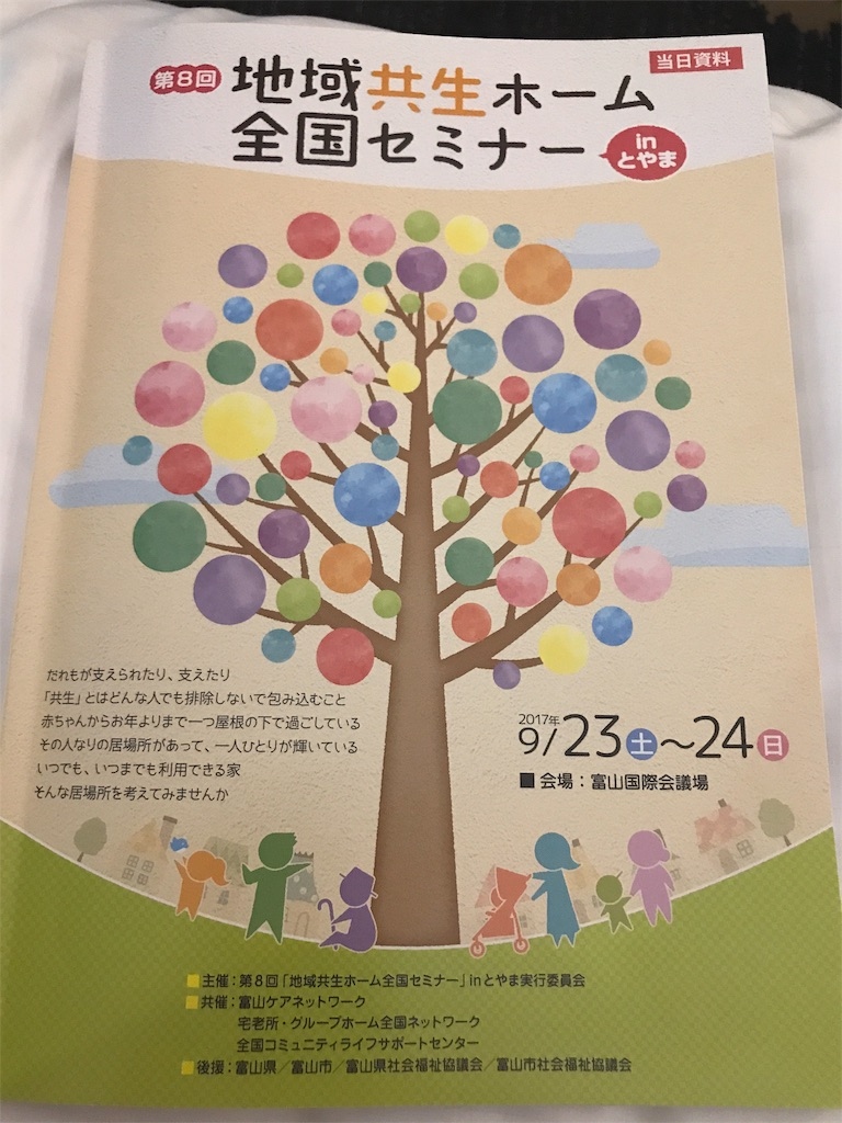 f:id:tanoshiikoto12:20170923234432j:image