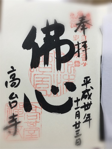 f:id:tanoshiirougo:20181125213257j:image