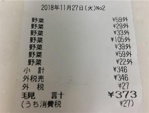 f:id:tanoshiirougo:20181127193815j:image