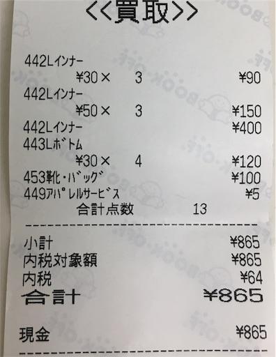 f:id:tanoshiirougo:20190317181529j:image