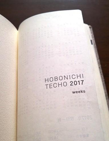 f:id:tanoshimou:20170118124022j:plain