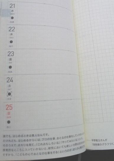 f:id:tanoshimou:20170118125252j:plain