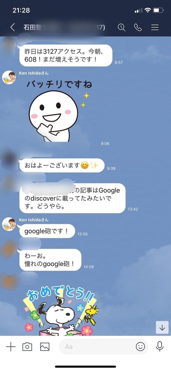 f:id:tanoshimu326:20200126000517j:plain
