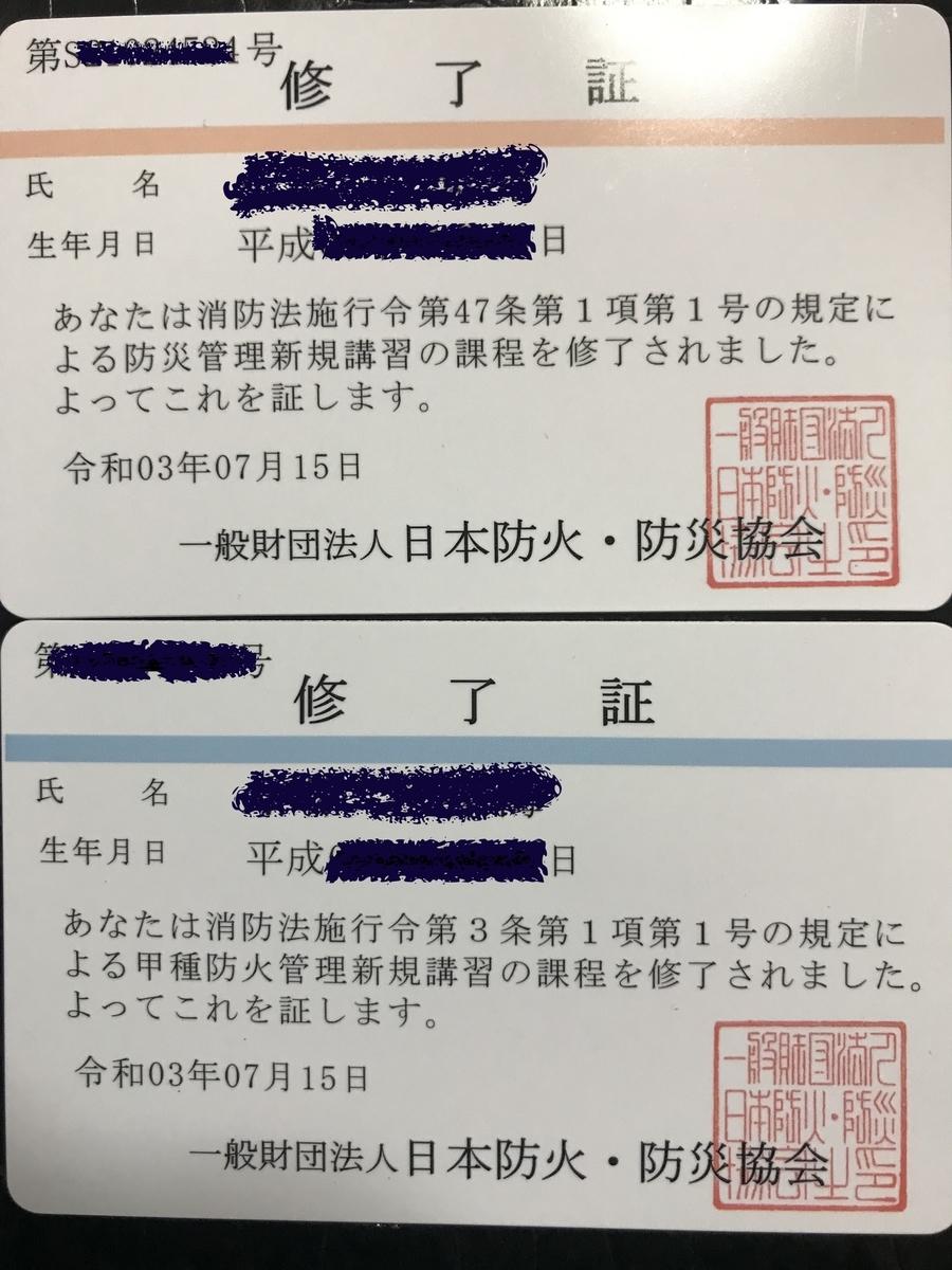 f:id:tanosiikun:20210721210043j:plain