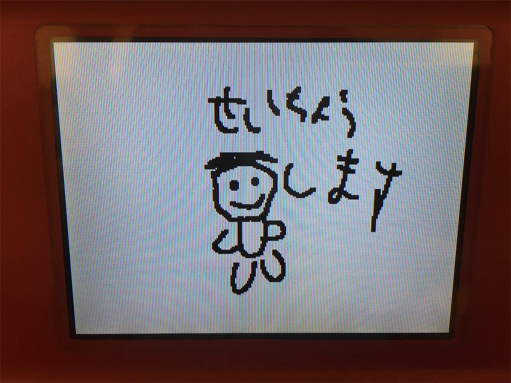 f:id:tanosinakama:20170615200134j:image