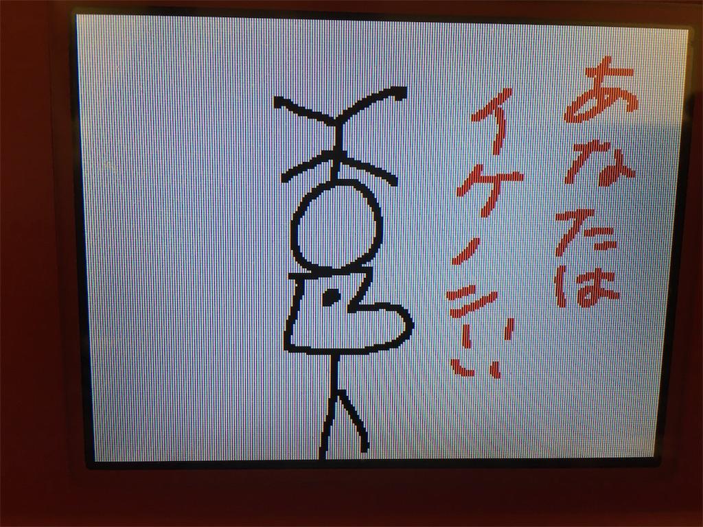 f:id:tanosinakama:20170615203357j:image