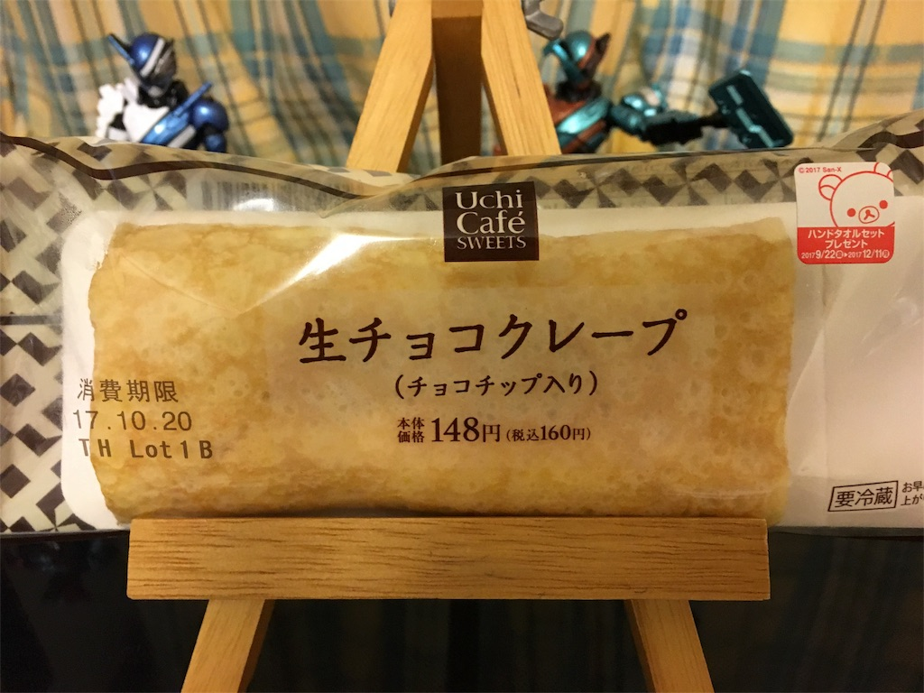f:id:tanosinakama:20171018194956j:image