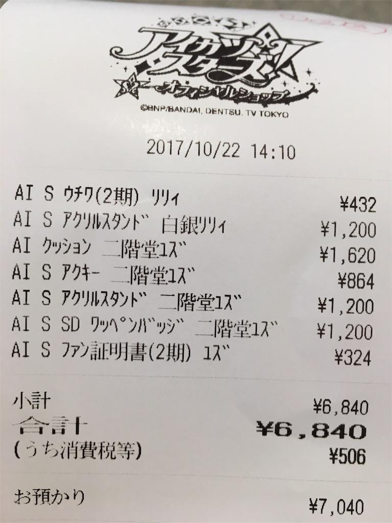 f:id:tanosinakama:20171022195059j:image