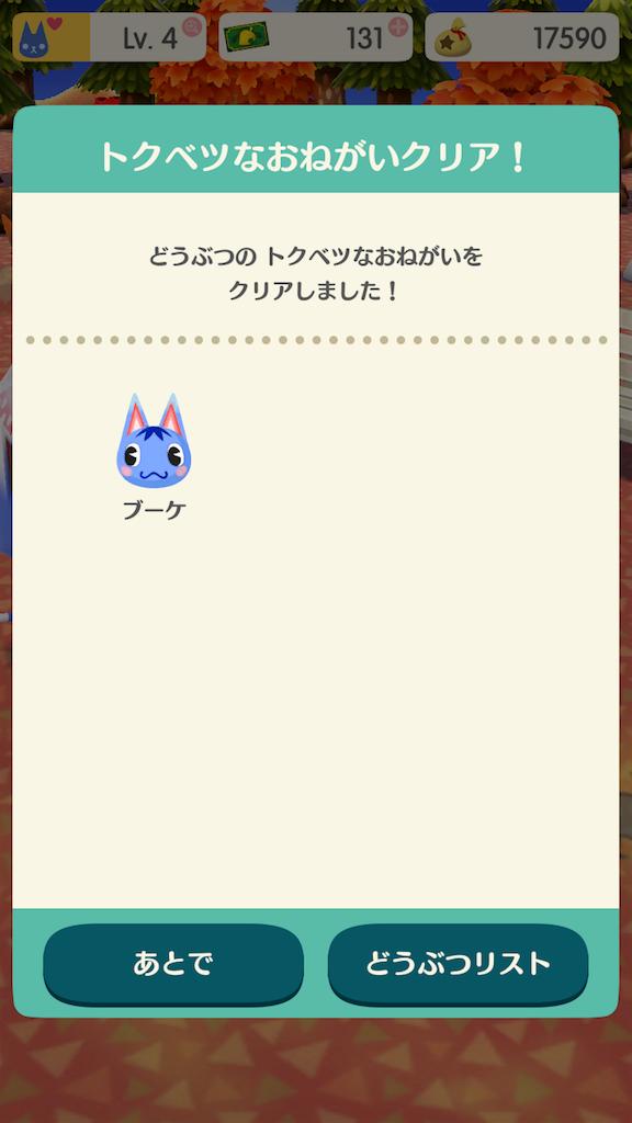 f:id:tanosinakama:20171122200014p:image