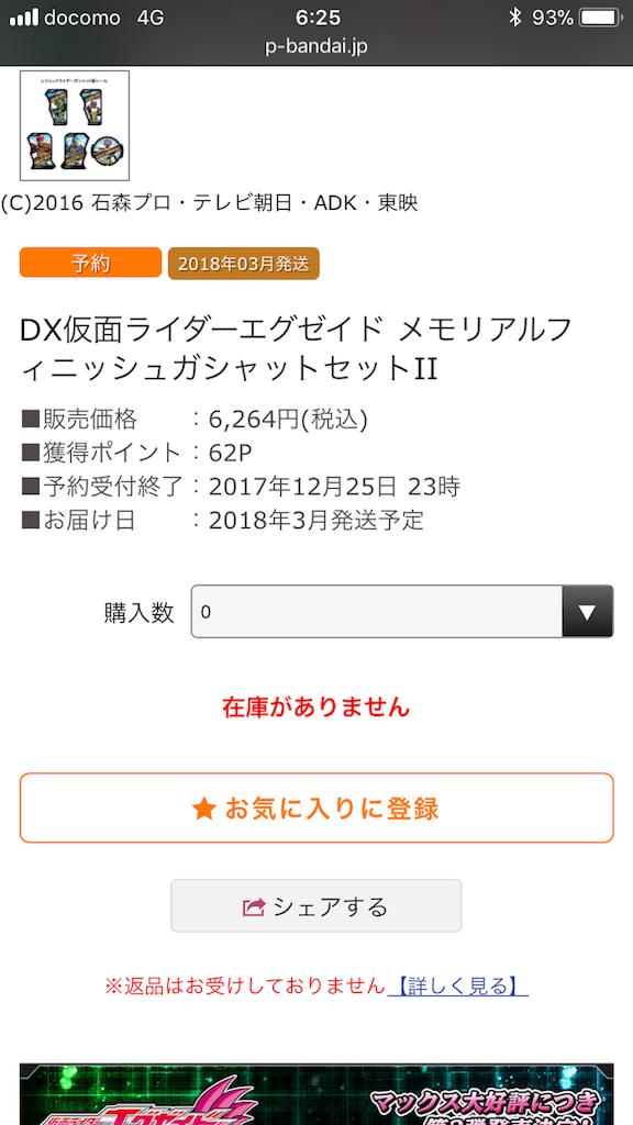 f:id:tanosinakama:20171128191919p:image