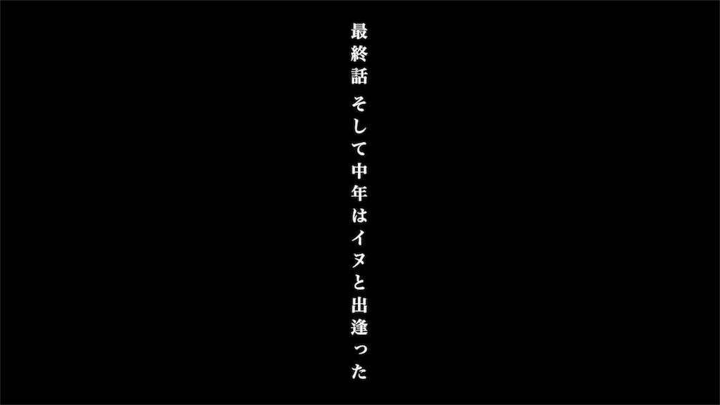 f:id:tanosinakama:20180118204242j:image