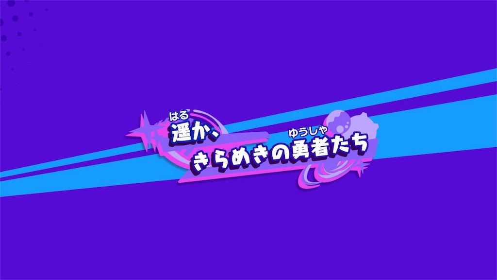 f:id:tanosinakama:20180318215222j:image