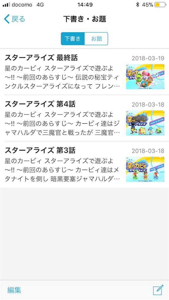 f:id:tanosinakama:20180320151729p:image