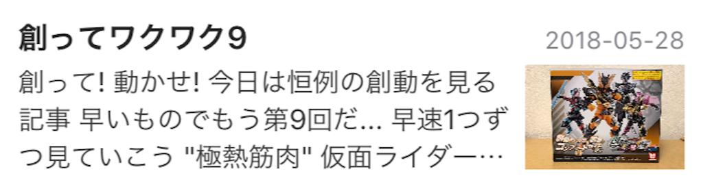f:id:tanosinakama:20180528163127p:image