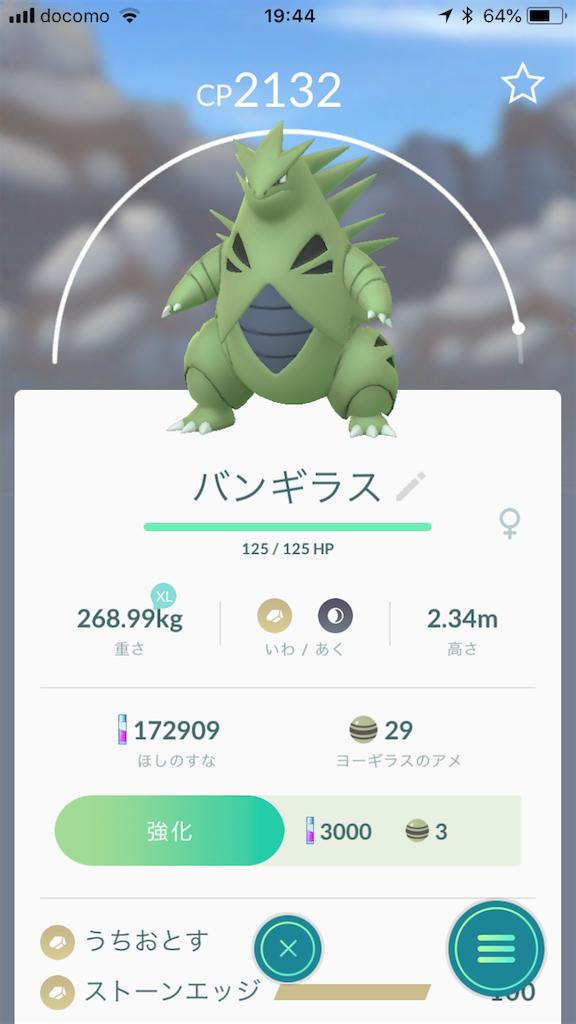 f:id:tanosinakama:20180616194752p:image