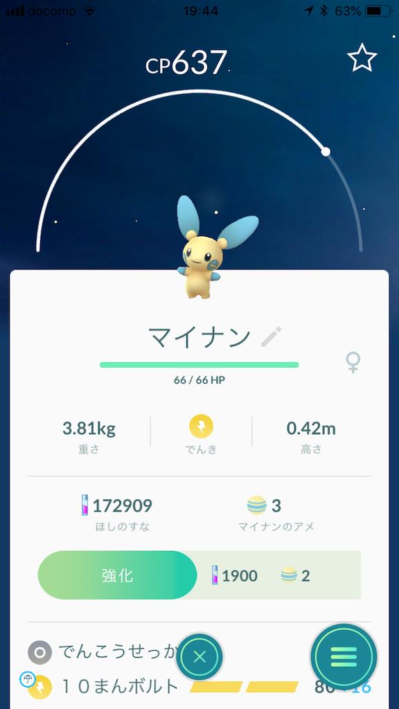 f:id:tanosinakama:20180616201022p:image
