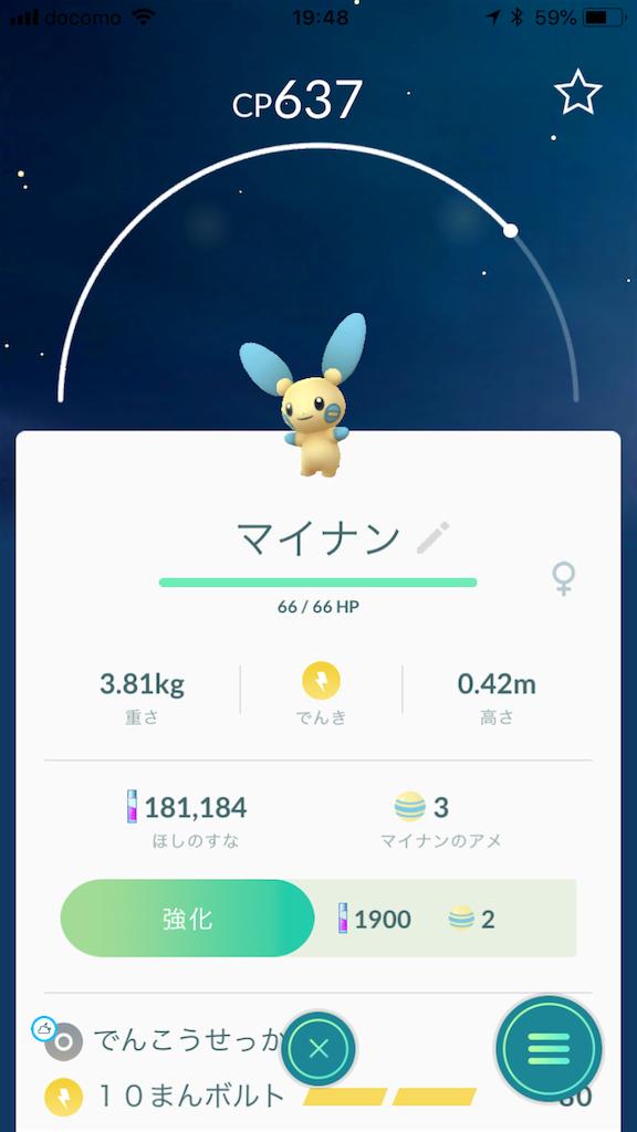 f:id:tanosinakama:20180622195619p:image
