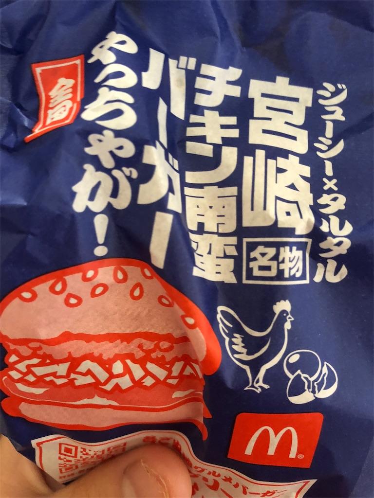 f:id:tanosinakama:20180813204820j:image